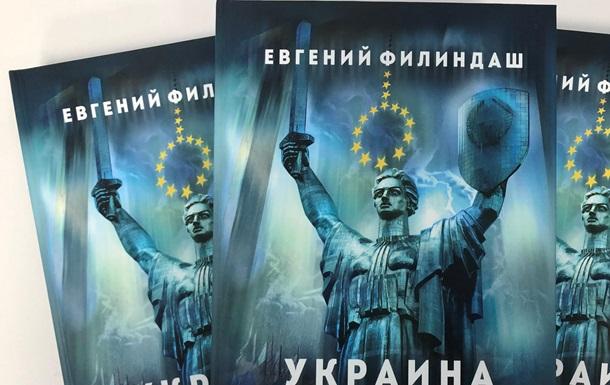 Книга «УКРАИНА – НЕ ЕВРОПА» - о цивилизационной идентичности Украины и украинцев