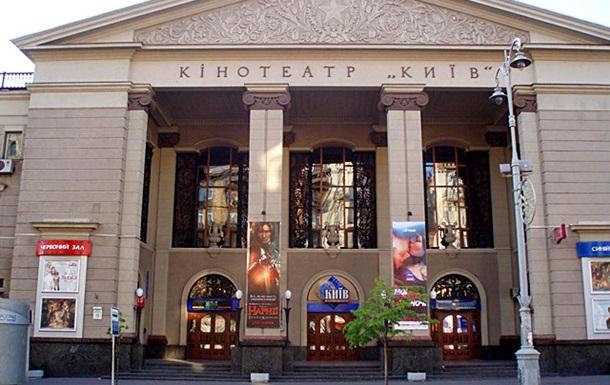 Названо нового  власника  кінотеатру Київ