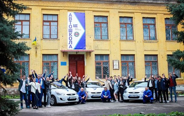 Открыта первая в Украине социальная автошкола для молодежи