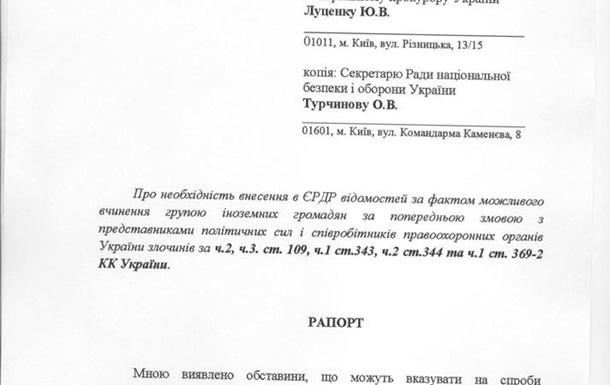 Рашагейт: у випадку перемоги Зеленського витравлять з президентського крісла