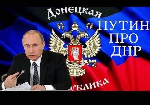 Путин оформляется на ПМЖ в  ДНР