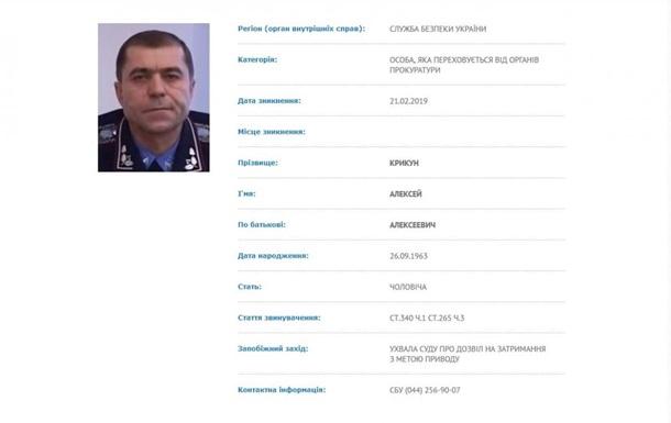 СБУ оголосила в розшук генерала МВС