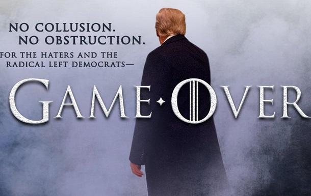 Конец Трампу и Донбасс. Доклад Мюллера по Рашагейт