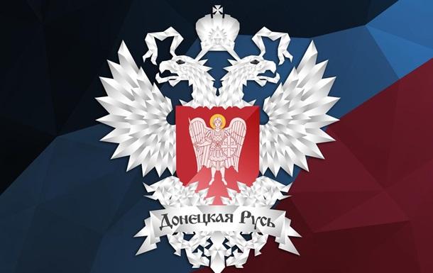 Новый вице-премьер ДНР