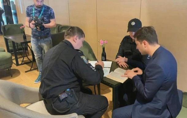 До Зеленського приїхала поліція