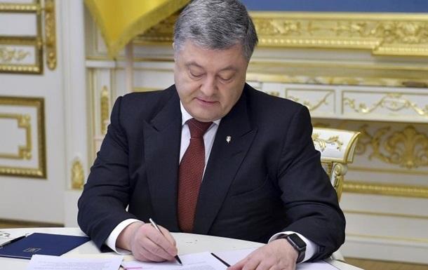 Порошенко підписав закон про кримінальні проступки