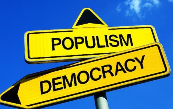 Популізм зашкодить демократії в Україні