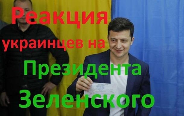 Украинцы отреагировали на избрание Зеленского Президентом