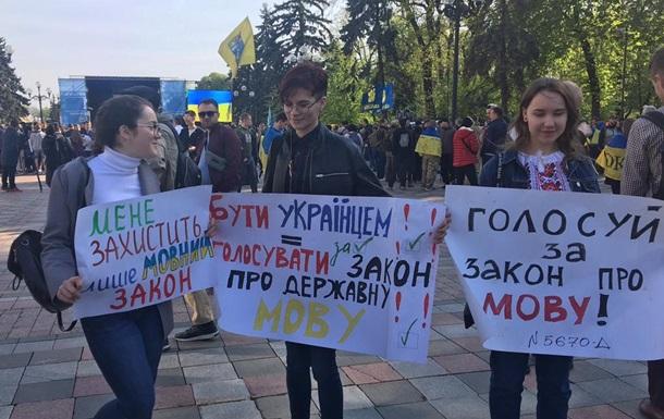 Под Радой митингуют в поддержку закона о языке