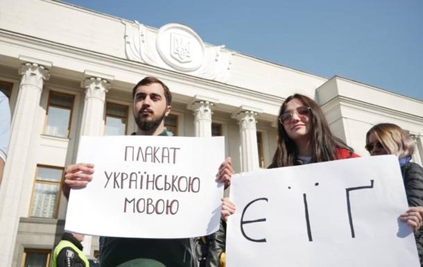 Украинский везде. Что за закон приняла Рада