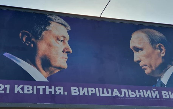 Трибунал над Порошенко
