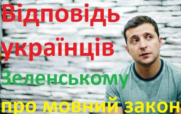 Українці відповіли Зеленському про мовний закон