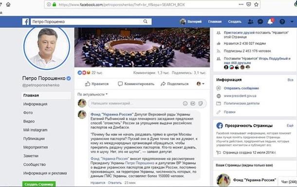 Обращение Фонда «Украина - Россия» к Президенту Украины Петру Порошенко