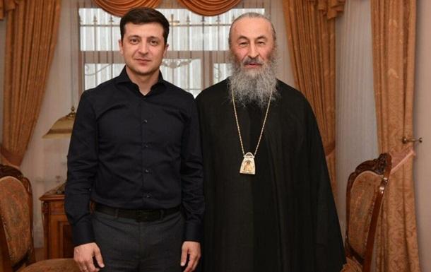 Зеленський провів зустріч із митрополитом Онуфрієм