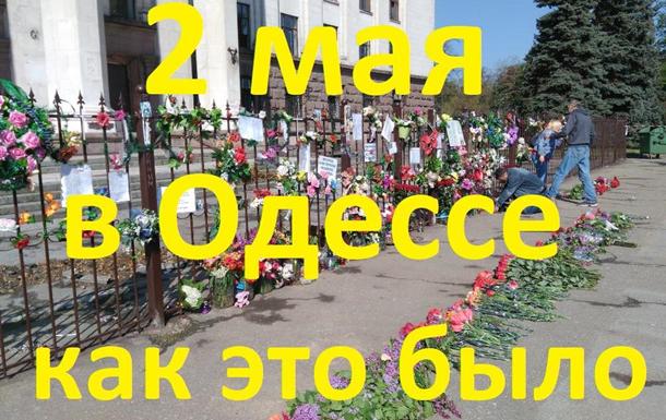 Скрытые кадры 2 мая в Одессе