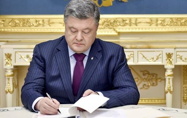 Порошенко звільнив начальника охорони президента