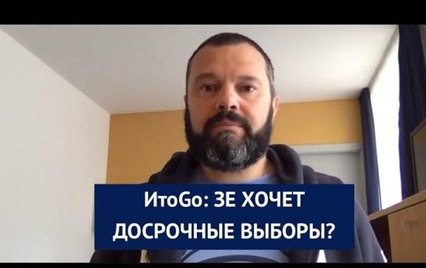 Как Зеленскому не стать  свадебным генералом  и будут ли досрочные выборы?