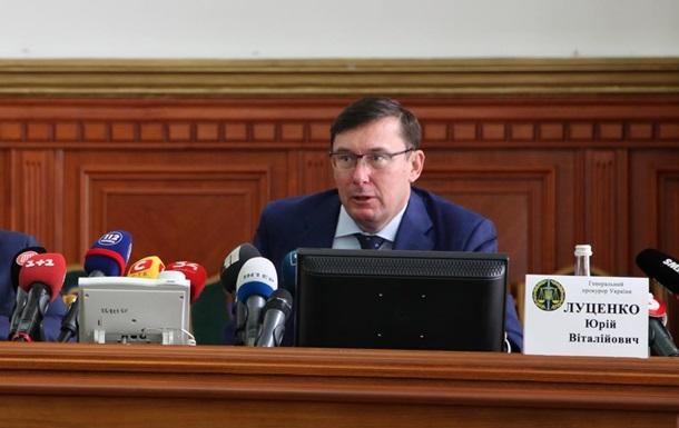 Сытник не заплатил за отдых в Ровенской области – Луценко