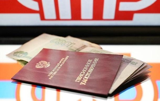 В России назвали условие выплаты пенсий жителям  ЛДНР