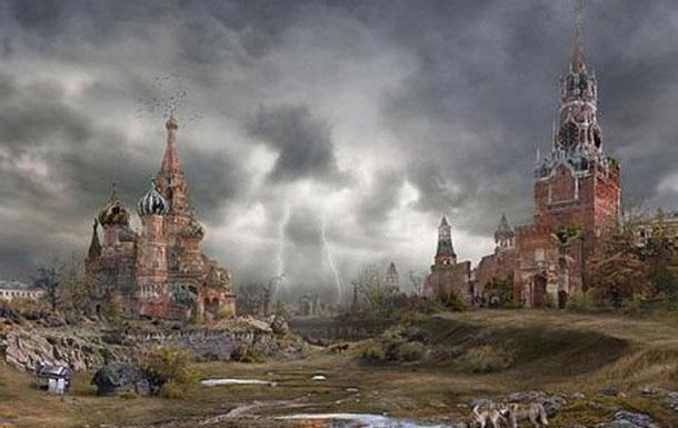 Признаки неизбежного краха российской цивилизации