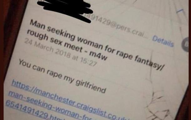 Мужчина предложил незнакомцу изнасиловать свою девушку