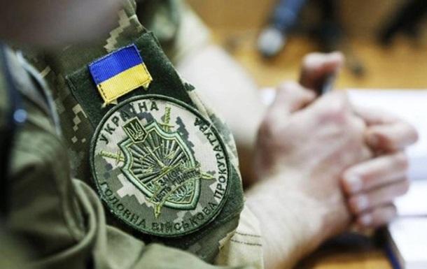 Військова прокуратура ввела посаду  тримача черги  під судом - ЗМІ