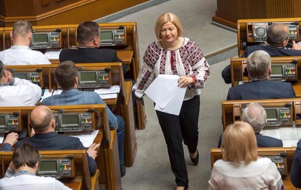 Геращенко покинула пост парламентера в Мінську