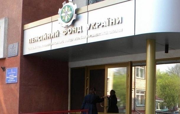 Дефіцит Пенсійного фонду зменшився до 30 мільярдів гривень