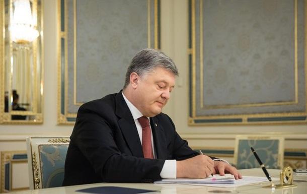 Порошенко подписал указ об инаугурации Зеленского
