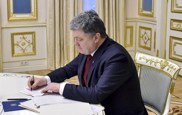 Порошенко підписав ряд звільнень