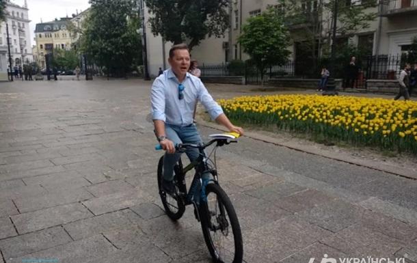 Ляшко приїхав до Зеленського на велосипеді