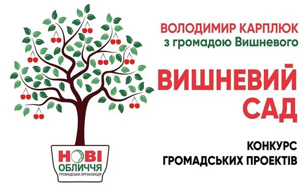 Про «Вишневий сад» або українські міста можуть бути успішними