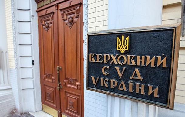 Верховный суд зарегистрировал иск о незаконности роспуска Рады