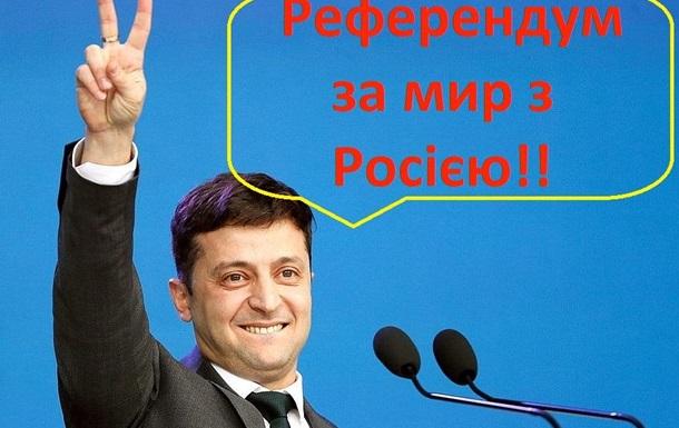 Українці сказали щодо ідеї референдуму про мир з Росією