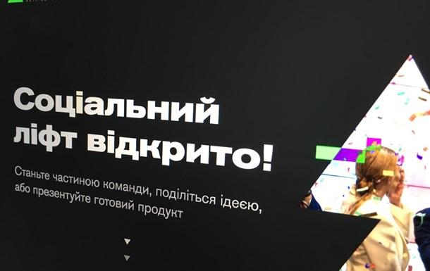 Соціальний ліфт відкрито: проект Зеленського запущено