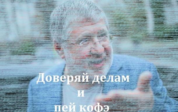 Грядёт большой скандал с Коломойским