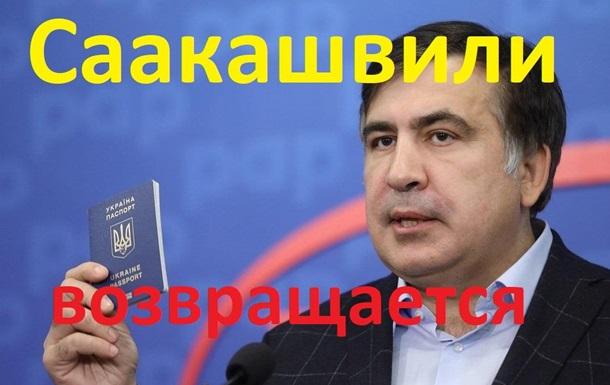 Саакашвили возвращается в Украину. Мнение украинцев