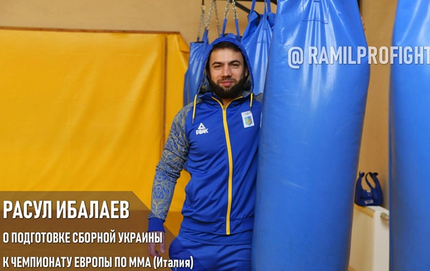 Расул Ибалаев о подготовке Сборной Украины к Чемпионату Европы по ММА