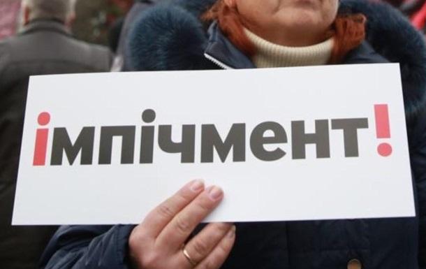 Терміново!! Українці висловились щодо імпічменту!!