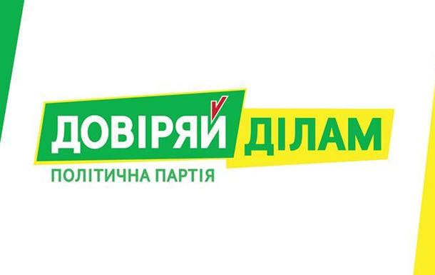 В воскресенье состоится съезд политической партии  Доверяй делам