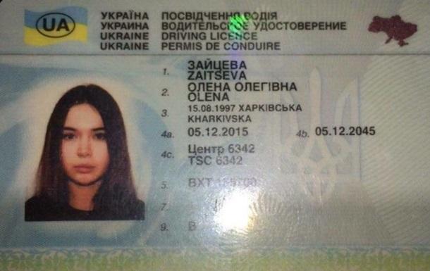 ДТП в Харькове: закрыта автошкола, где училась Зайцева