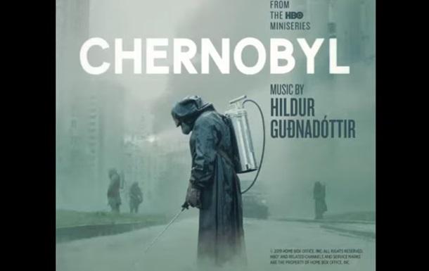 У Мережі з явився саундтрек до серіалу Чорнобиль