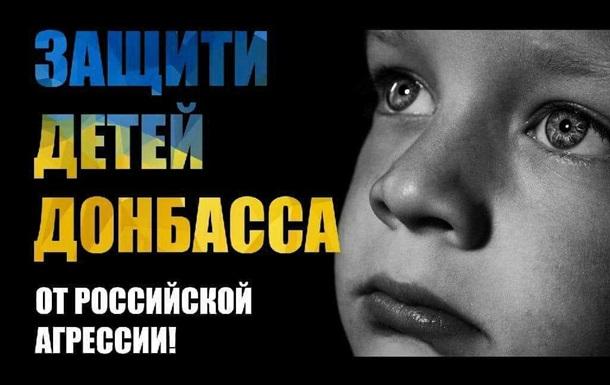 В Международный день защиты детей вспомним малышей погибших на Донбассе…