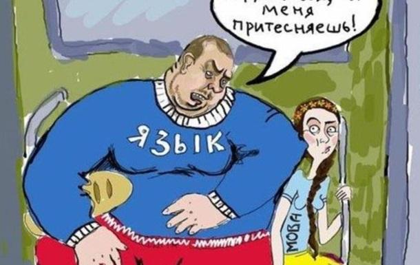 Украинцы откровенно ущемляется ли русский язык или нет