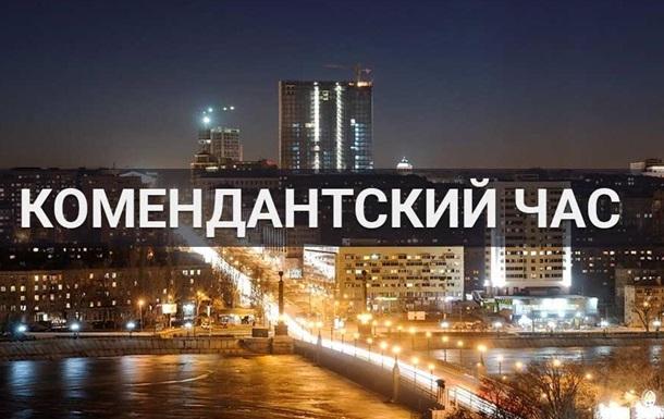 В ДНР сократили комендантский час до 30 сентября.