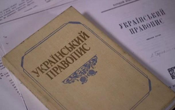 Новое правописание в украинском языке