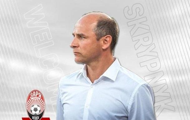 Віктор Скрипник став новим головним тренером Зорі