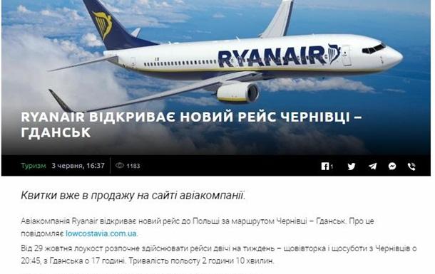 Ryanair відкриває рейс Чернівці - Гданськ