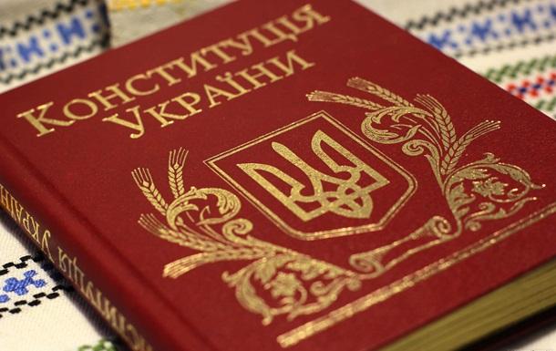 День Конституції України 2019