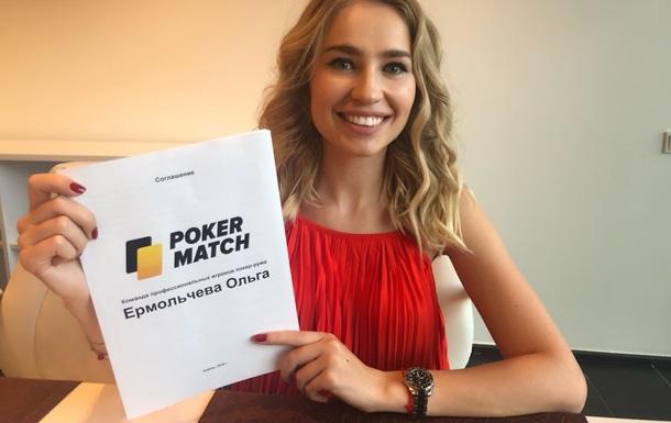 PokerMatch продолжил сотрудничество с Ольгой Ермольчевой